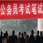 중국,시험,공무원