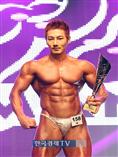 [포토]머슬마니아 보디빌딩 세계선수들과 어깨 나란히 한 `2위` 이성현