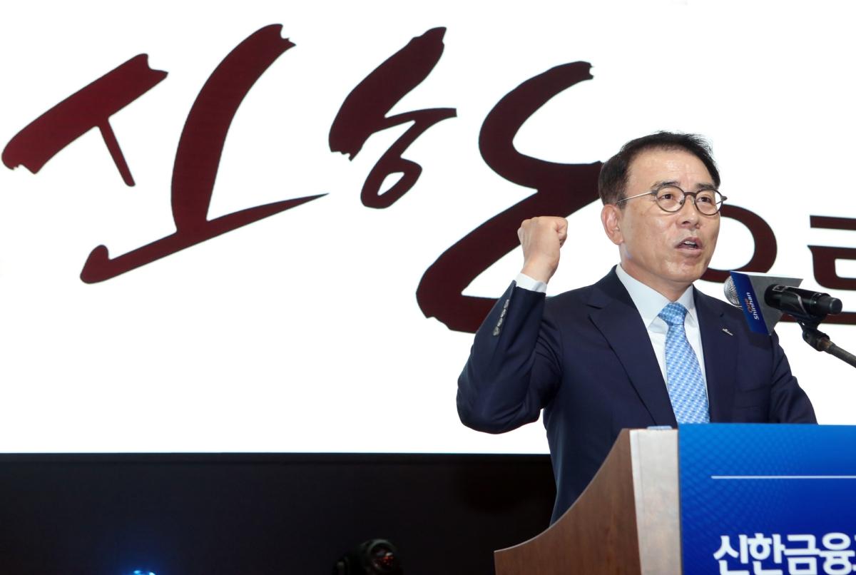 """금감원 """"조용병 신한금융 회장 법률 리스크 우려"""""""