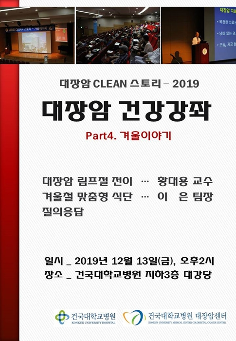 건국대병원 대장암센터, 13일 정기건강강좌 개최
