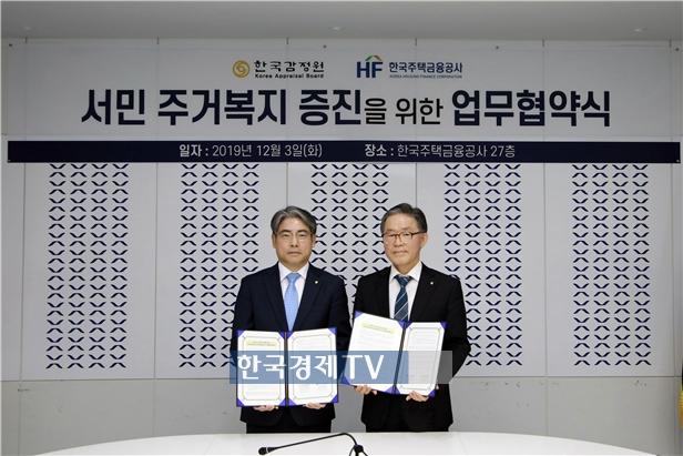 감정원-한국주택금융공사, 서민주거복지 증진 `맞손`