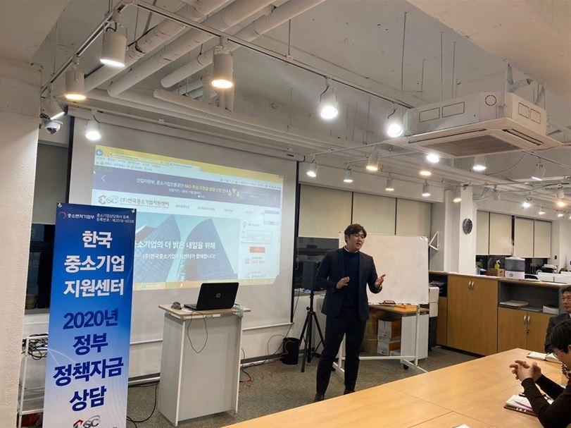 기업 현장 사례들 소개…`한국중소기업지원센터` 한재현 팀장 정책자금 설명회 진행
