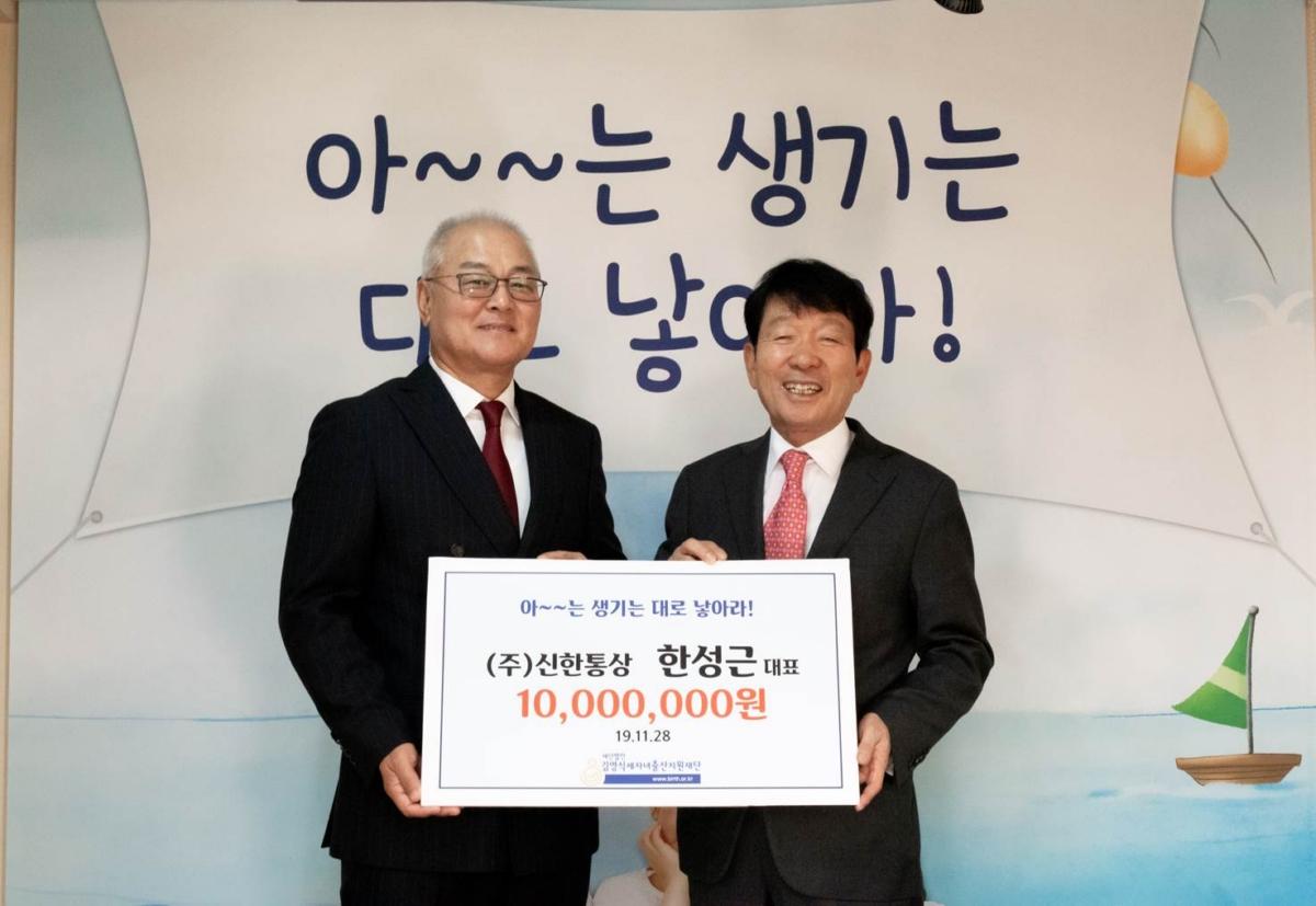 미술재료 제조업 신한화구, 세자녀출산지원재단에 1천만원 기부금 쾌척