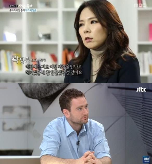 """곽정은, 4살 연하 전 남친 다니엘 튜더 언급…""""보낼 수 있는 태도"""""""