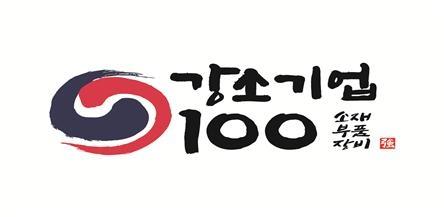 중기부, `강소기업 100` 최종 평가 대국민 공개로 진행