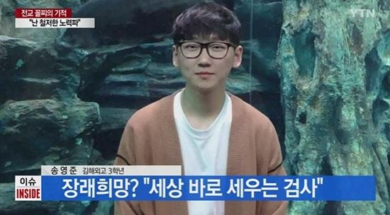 `전교꼴찌→수능만점` 김해외고 송영준 군, 장래희망은 `검사`