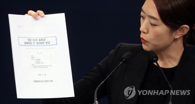 """靑 """"확인하니 허탈할 정도""""…`김기현 첩보`는 외부 제보"""