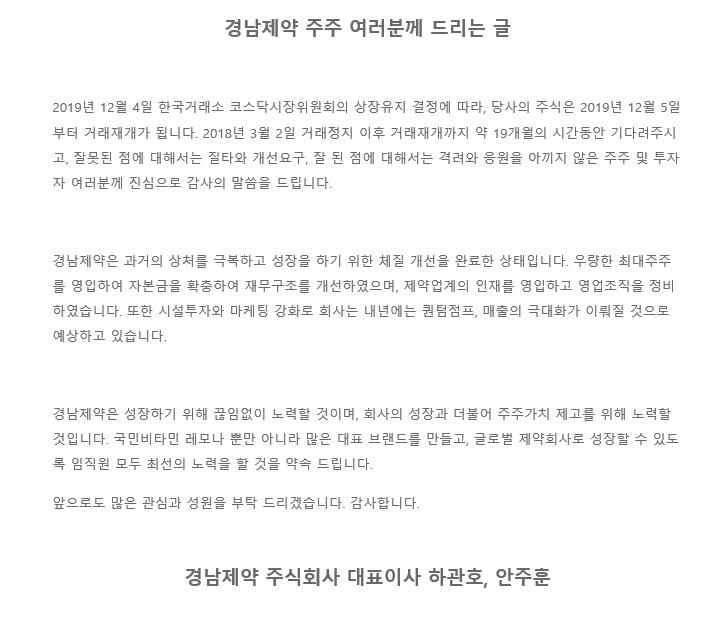 `레노마` 경남제약, 상장 유지…5일 매매거래 재개