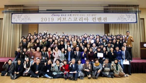 커브스, 한 해 결산하는 `2019 커브스 컨벤션` 열어