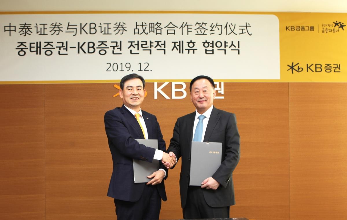 KB증권-중태증권, 전략적 업무협약 체결