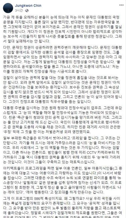 """`친문` 비판하는 진중권, """"文대통령 진정성 믿는다…간신이 너무 많아"""""""