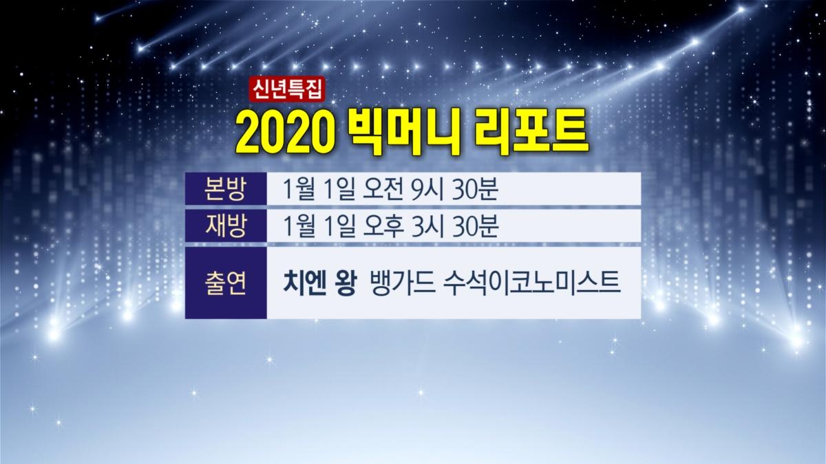 [2020신년특집]한국경제TV 독점적 투자정보 대공개