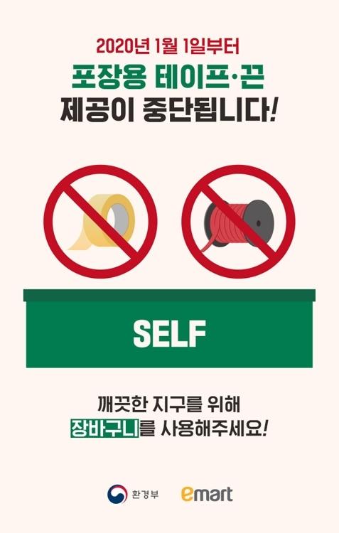 이마트·롯데마트·홈플러스 1월 1일부터 `포장테이프 제공 중단`