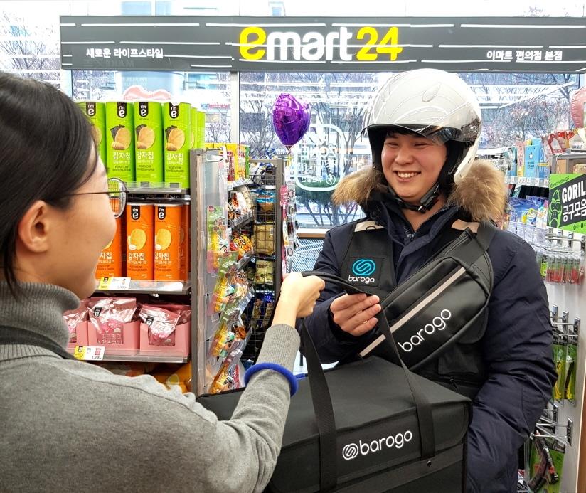 이마트24, 배달앱 '요기요'와 손잡고 배달 서비스