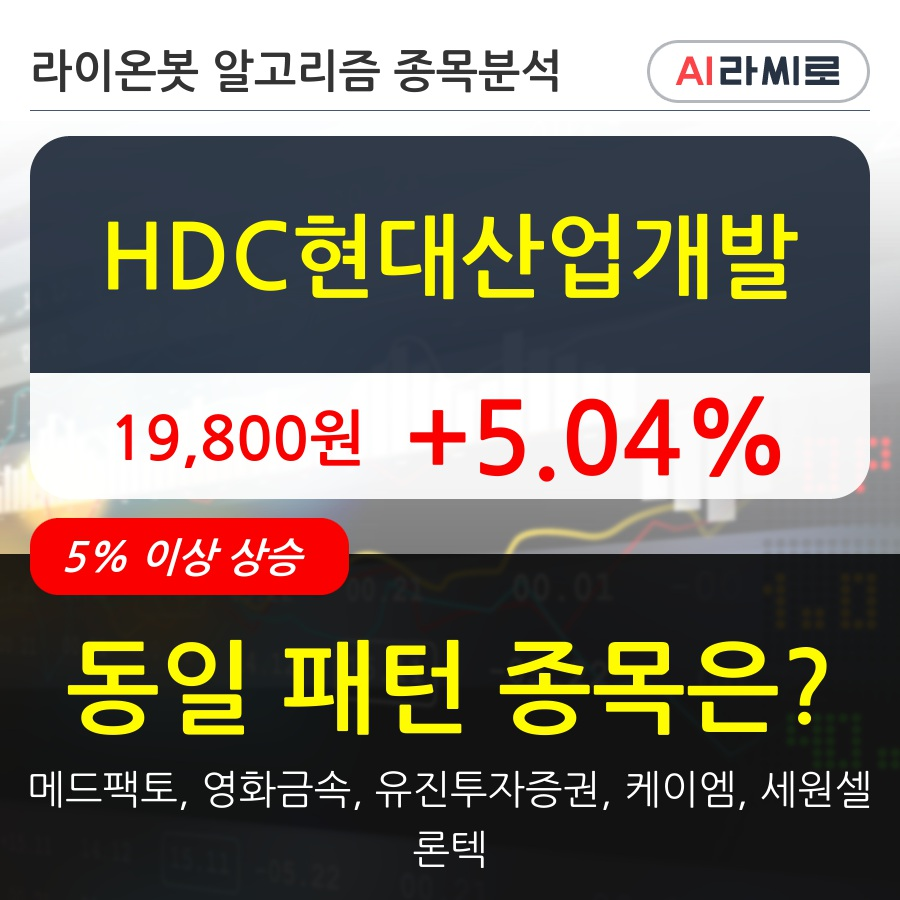 HDC현대산업개발