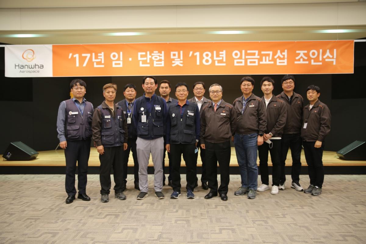 2017년·2018년도'임금 및 단체교섭 조인식'사진