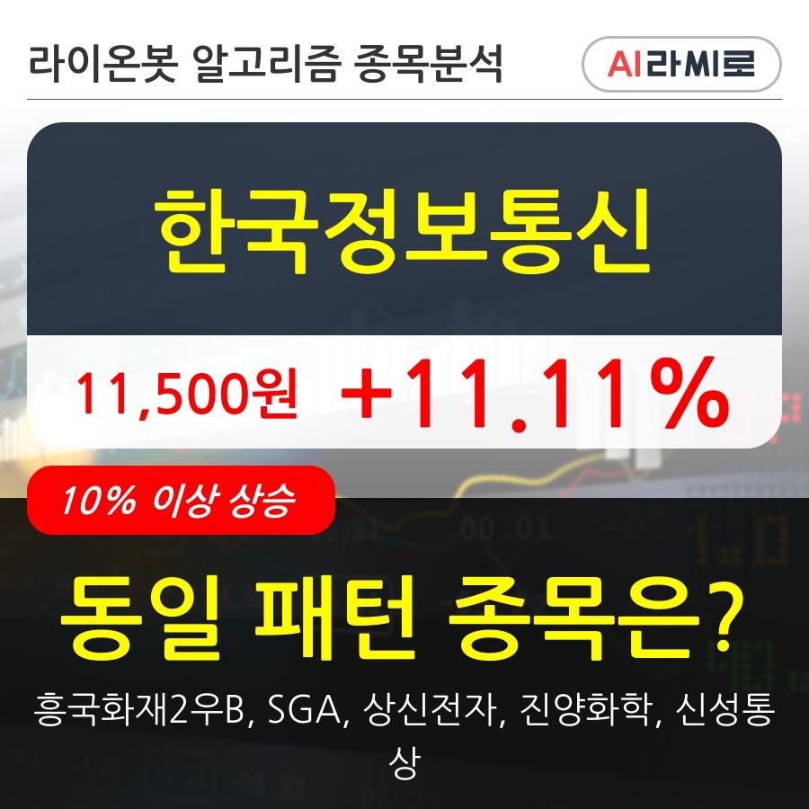 한국정보통신