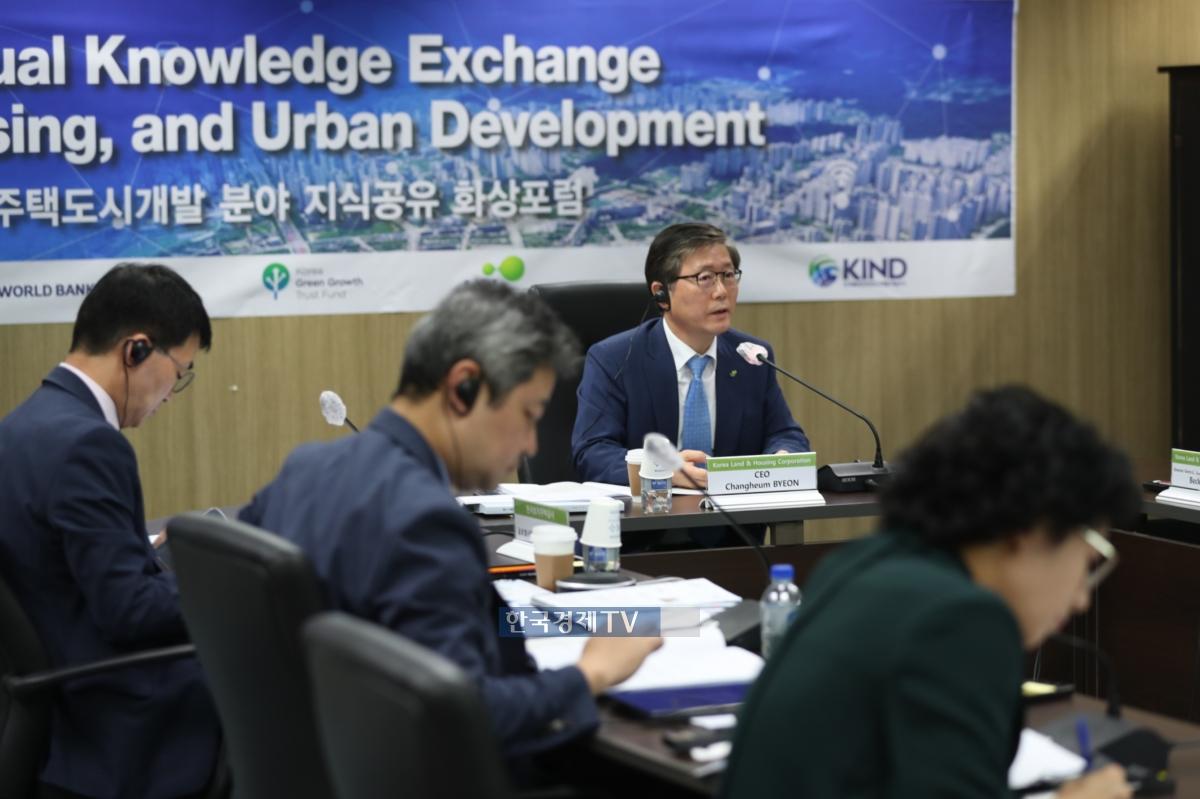`한-중남미 도시개발 지식공유 포럼`에 참석한 변창흠 LH 사장이 발언을 하고 있다. 사진제공=LH.