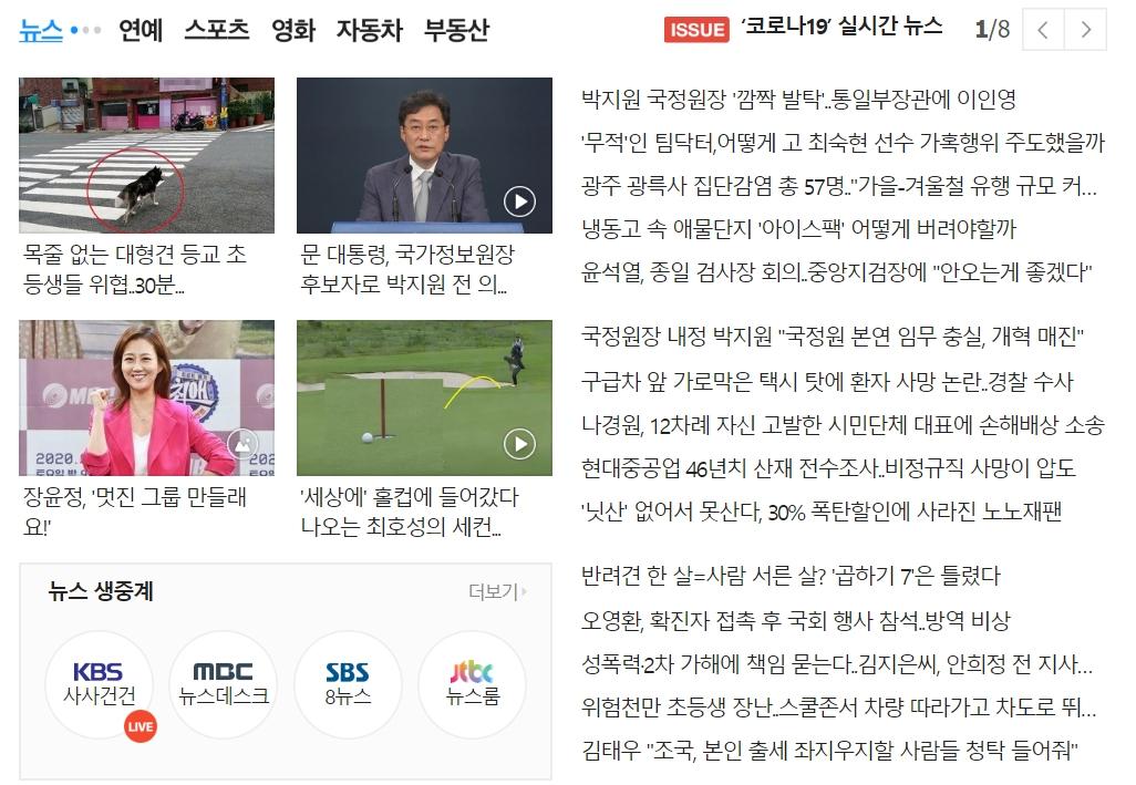 언론사가 큐레이션하는 네이버와는 다른 `다음` 뉴스 사이트 화면
