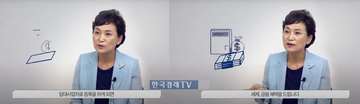 김현미 국토교통부 장관은 지난 2017년 8·2 대책에서 임대사업자등록을 권장하기도 했다. 사진=대한민국청와대 유튜브 캡쳐.