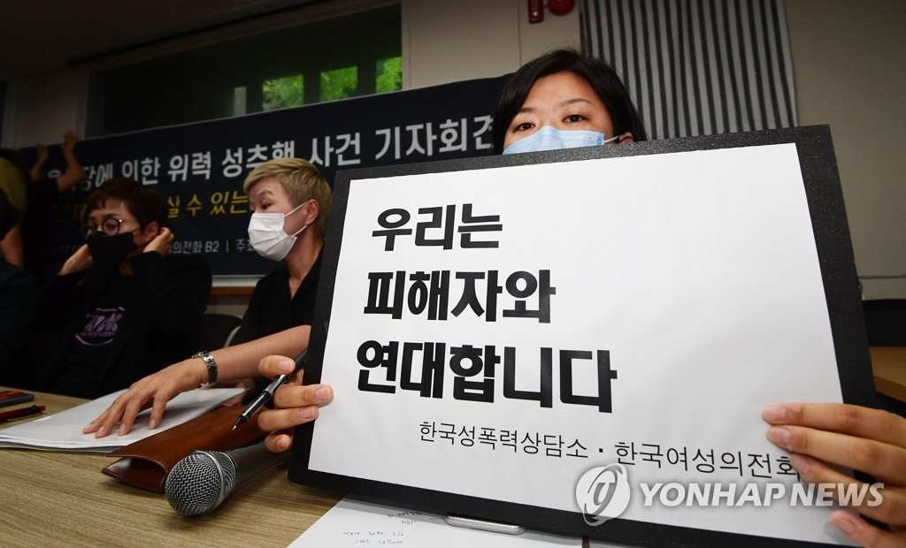 한국성폭력상담소 기자회견 (사진=연합뉴스)