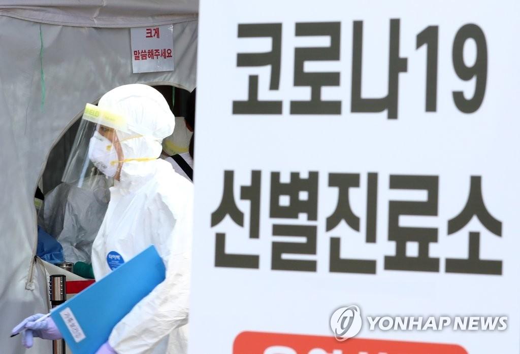 대전시 서구 만년동 서구보건소 선별진료소 (사진=연합뉴스)