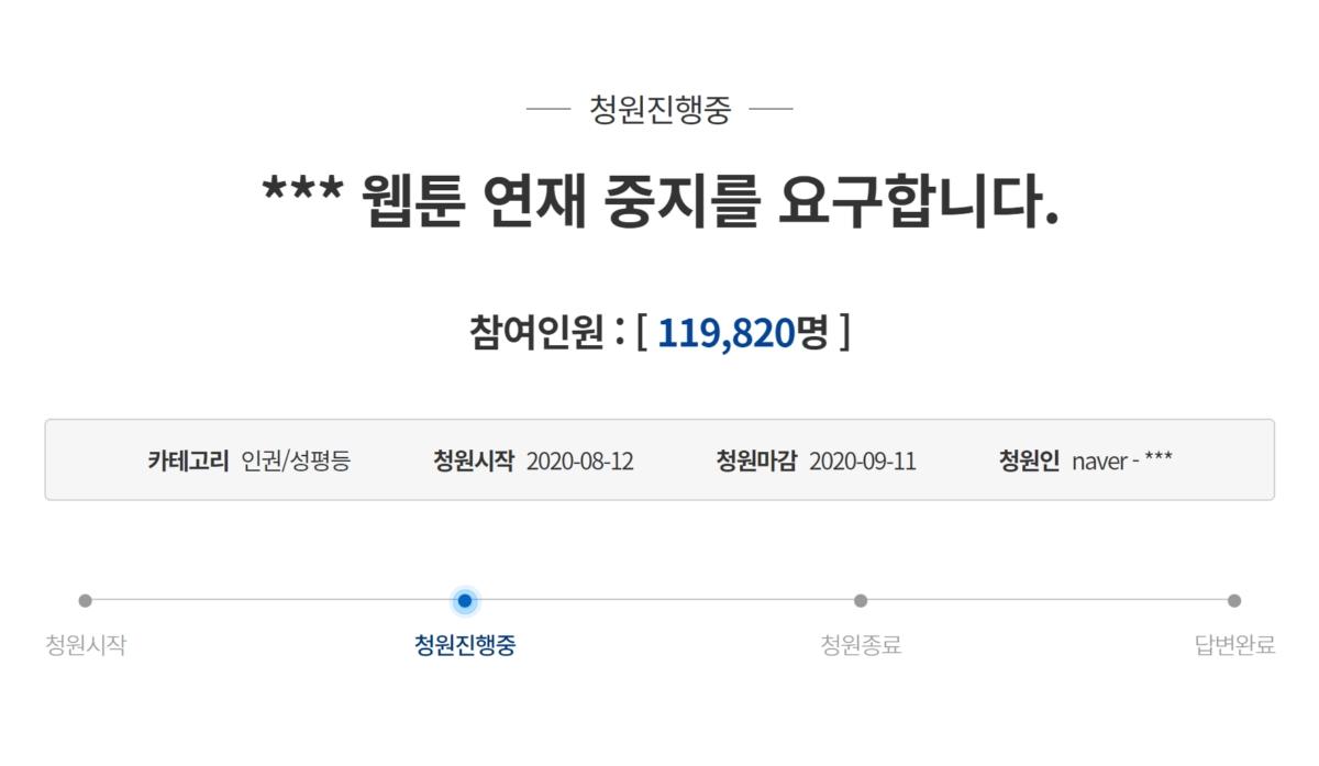 `복학왕` 연재 중지를 요구하는 청와대 국민청원.