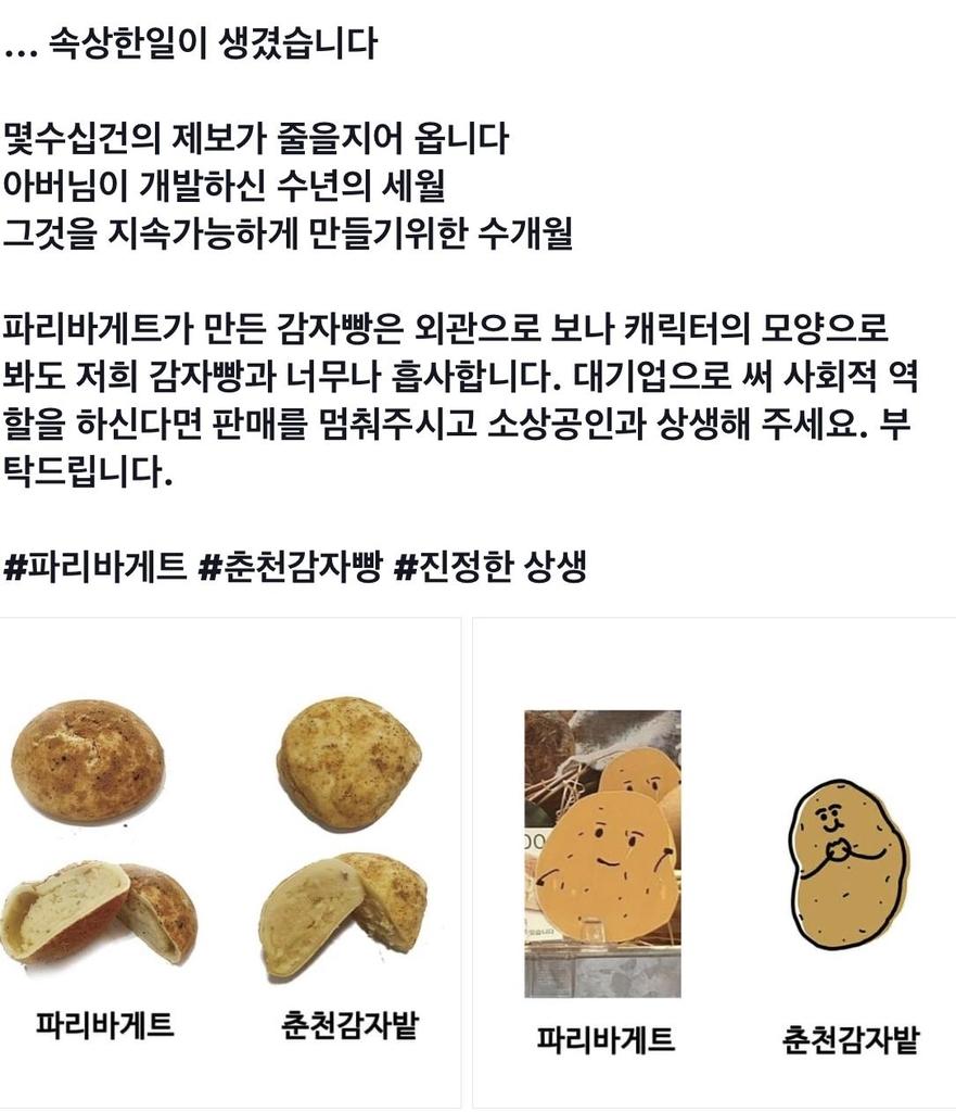 파리바게뜨 감자빵 유사 논란 (사진=SNS 캡처)