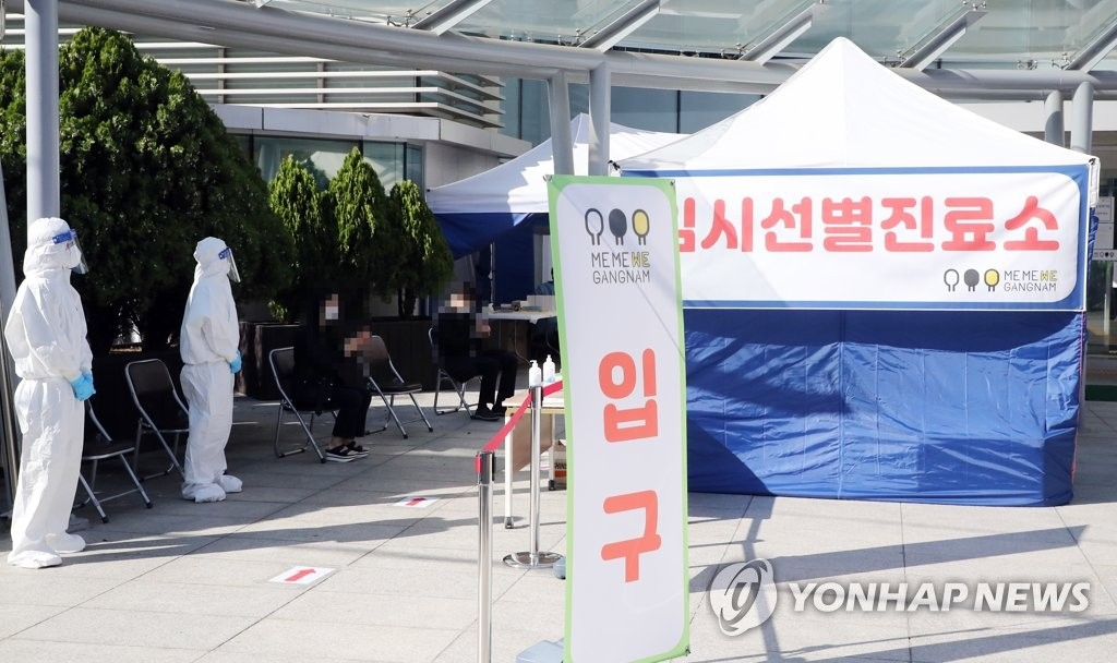 강남구 임시선별진료소 (사진=연합뉴스)