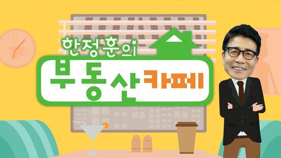 한정훈의 부동산 카페