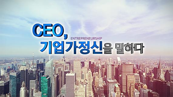 CEO, 기업가정신을 말하다