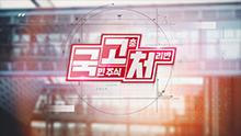 온라인 실시간 공개방송 파트너