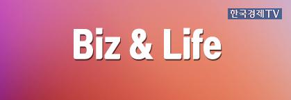 Biz & Life