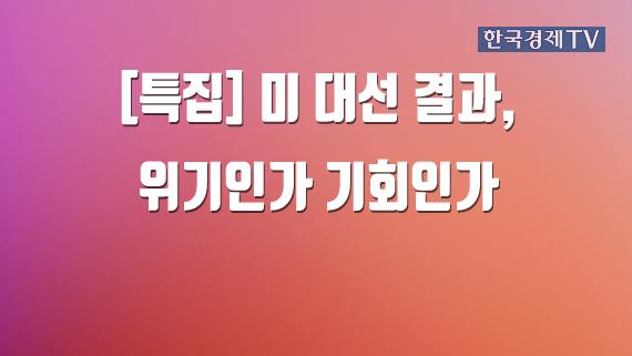 [특집] 미 대선 결과, 위기인가 기회인가