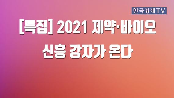 2021 제약·바이오 신흥 강자가 등장한다