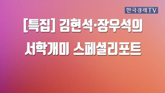 김현석·장우석의 서학개미 스페셜리포트