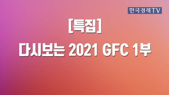 다시보는 2021 GFC 1부