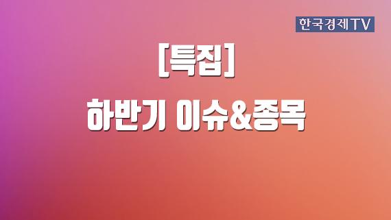 [특집] 하반기 이슈&종목