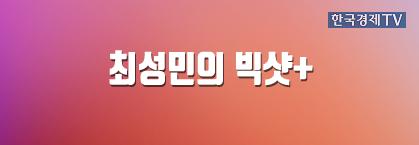최성민의 빅샷+