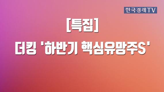 [특집] 더킹 '하반기 핵심유망주S'