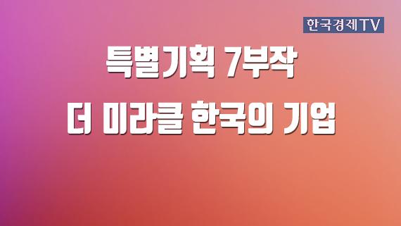 특별기획 7부작 더 미라클 한국의 기업