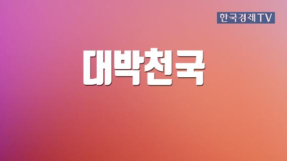 대박천국 1-2부 [홈]