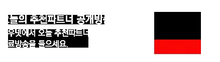 추천파트너공개방송