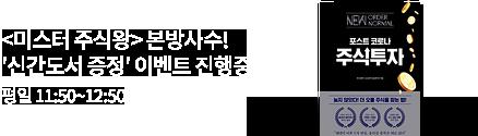 미스터 주식왕 본방사수 '신간도서 증정' 이벤트