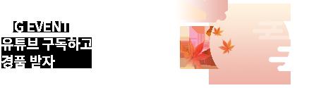 와우넷 - 10월 4일 특별생방송