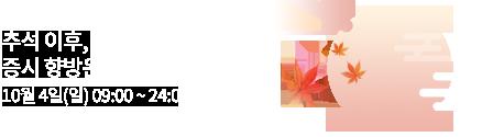 와우넷 - 10월 4일 특별생방송_