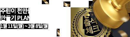와우넷-천만이벤트_
