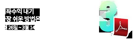 [와우넷] 핵심유망주
