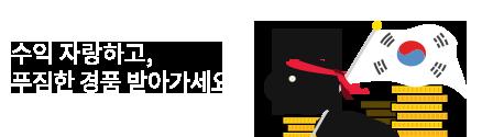 [와우넷] 동학개미상_