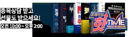 트레이딩핫타임 주식창과 함께하는 도서이벤트_